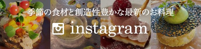 季節の食材と創造性豊かな最新の料理 instagram