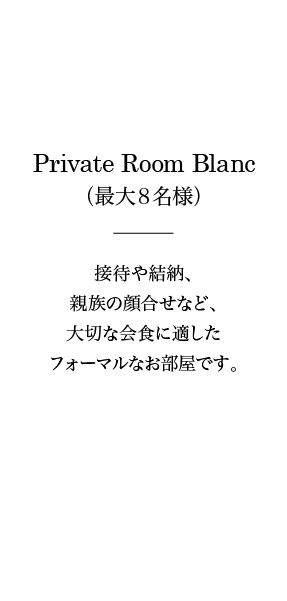 Private Room Blanc