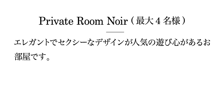 Private Room Noir